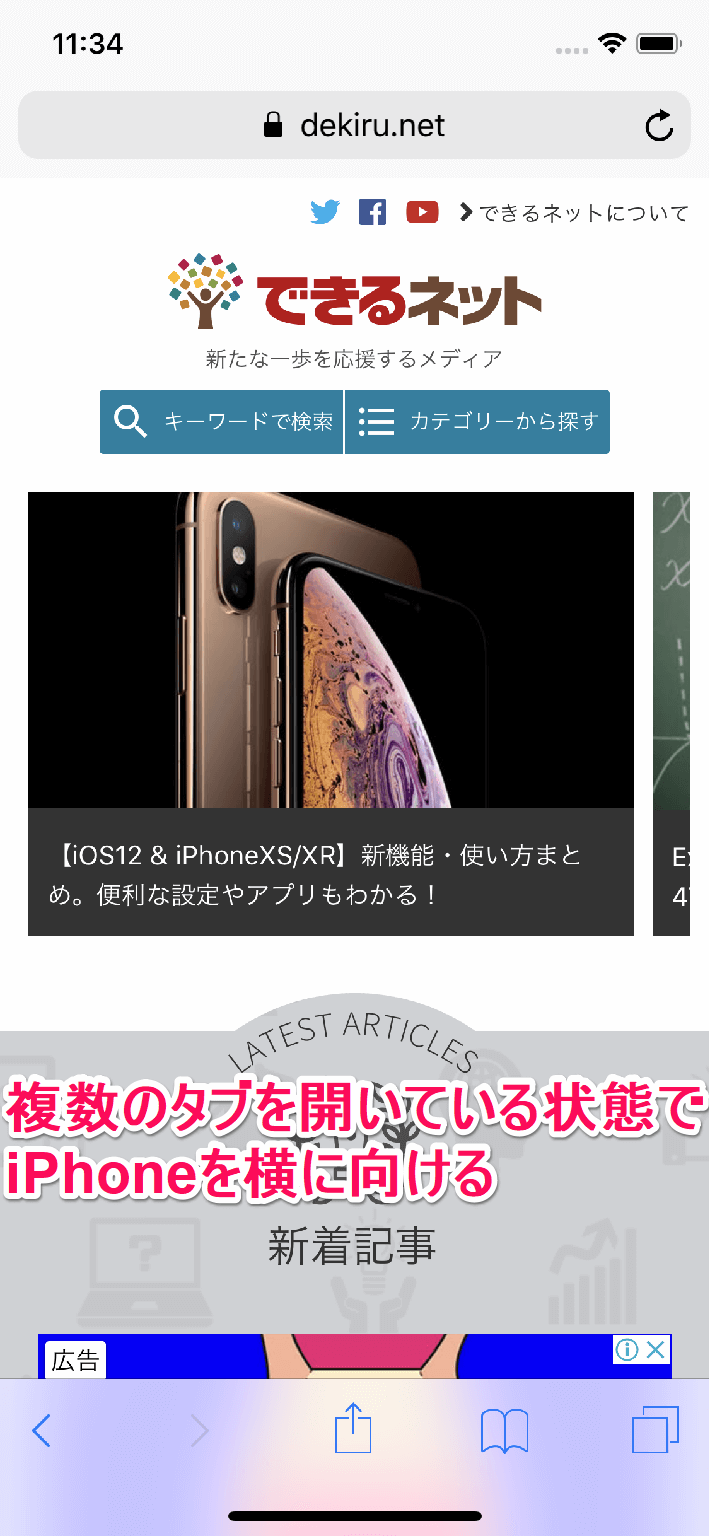iPhone(アイフォーン、アイフォン)のSafari(サファリ)の画面