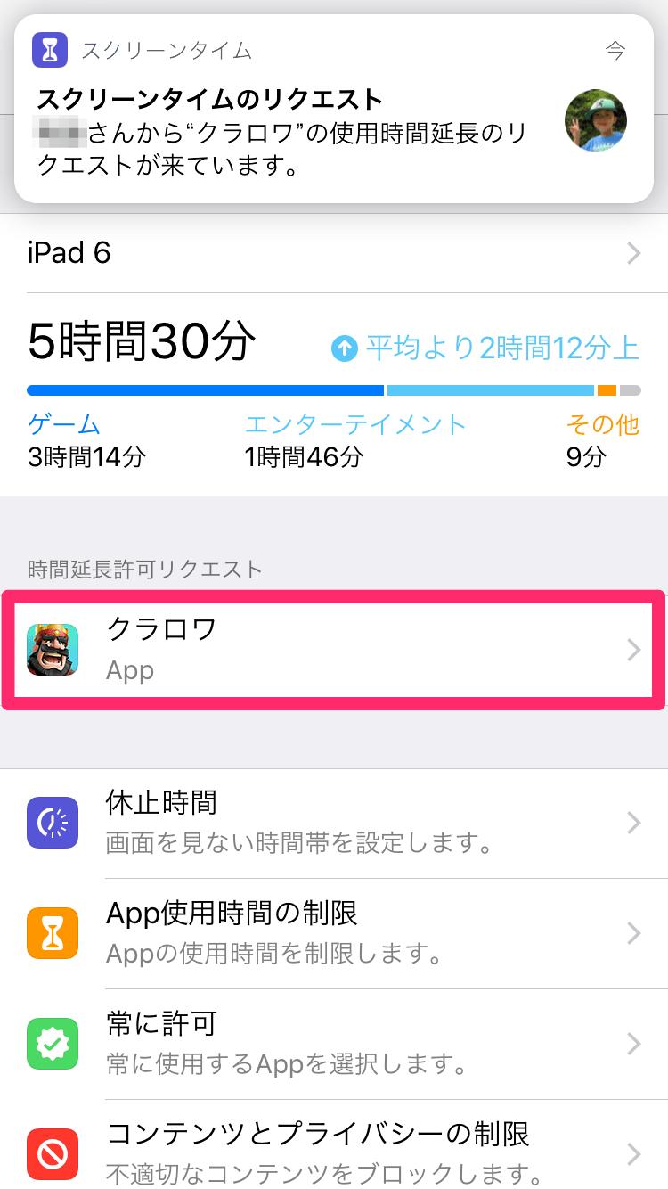 【iOS12新機能】子供のYouTube見すぎ・ゲームやりすぎを「スクリーンタイム」とApple IDで制限する