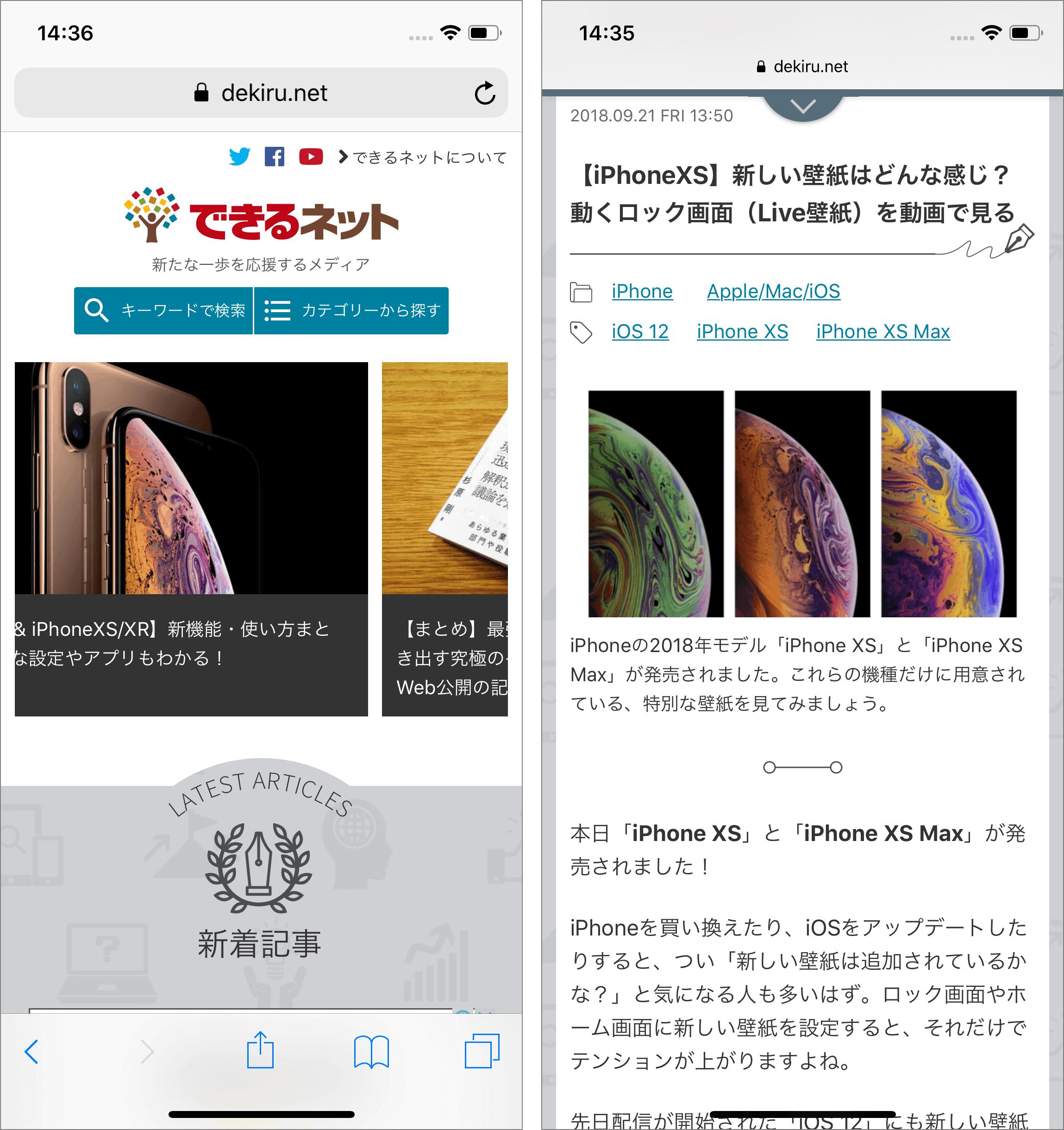 「できるネット」の新デザインのスマートフォン版の画面