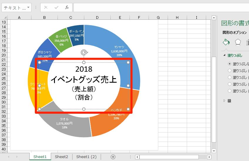 エクセル 円グラフの作り方