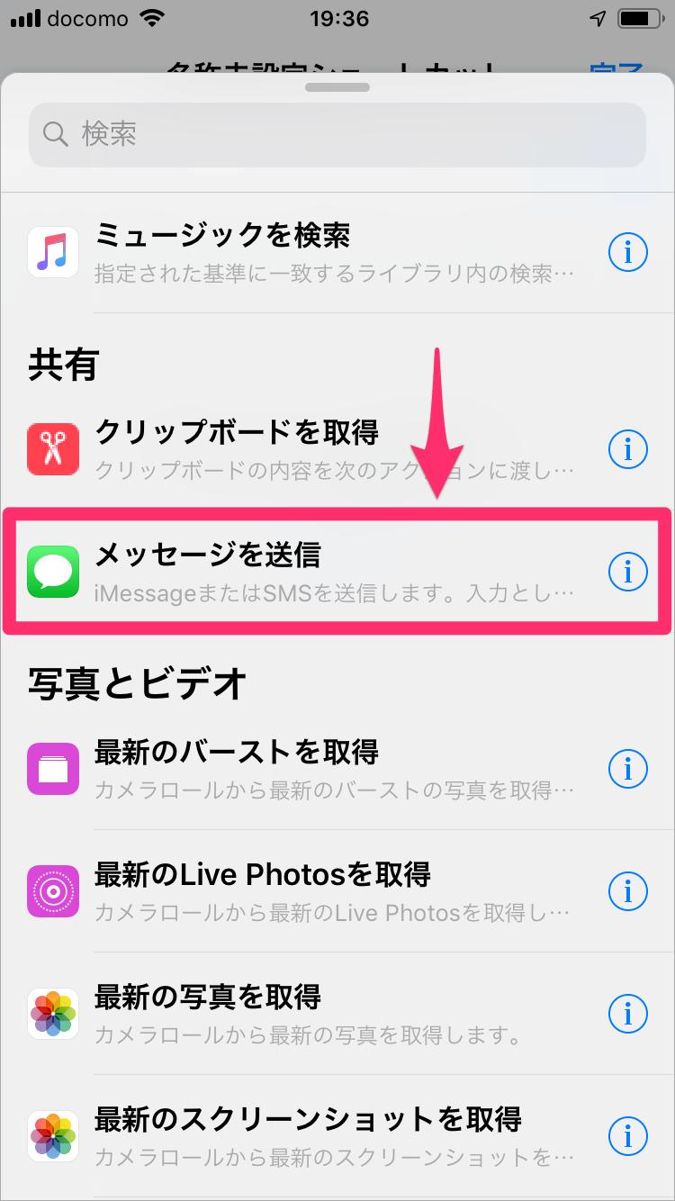 【iOS12新機能】家族への「帰ります」を1タップで! 定型メッセージの送信を短縮する(ショートカット中級編)