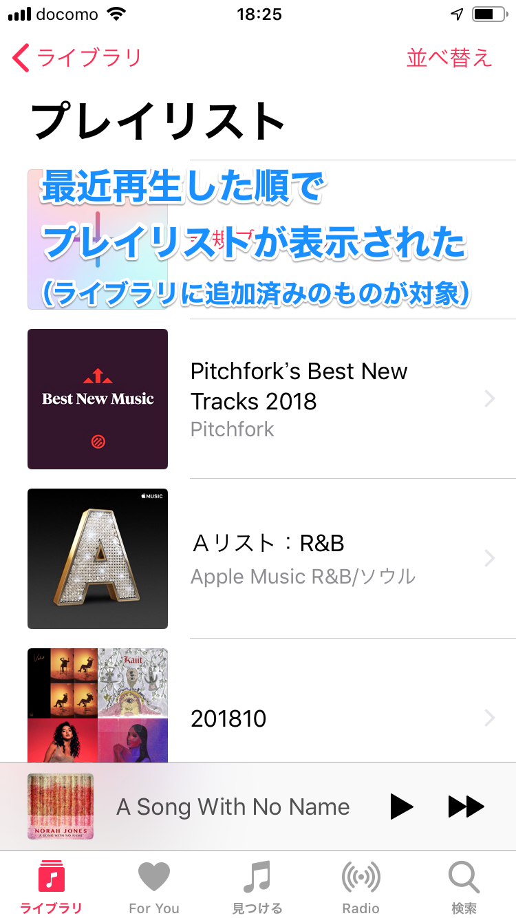 【iOS12新機能】繰り返し聴くプレイリストで便利! 地味ながらうれしい「並べ替え」の改善