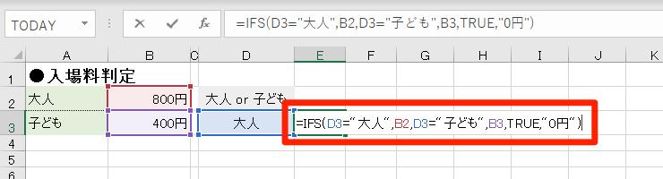 【エクセル時短】新関数「IFS」を「IF」に戻すには? 使えないバージョンでの対処法を理解する
