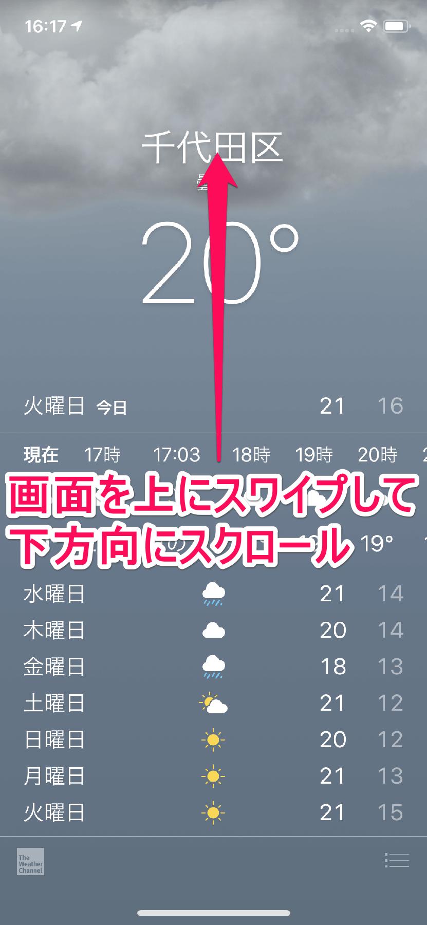 iPhone(アイフォーン、アイフォン)の天気アプリの画面