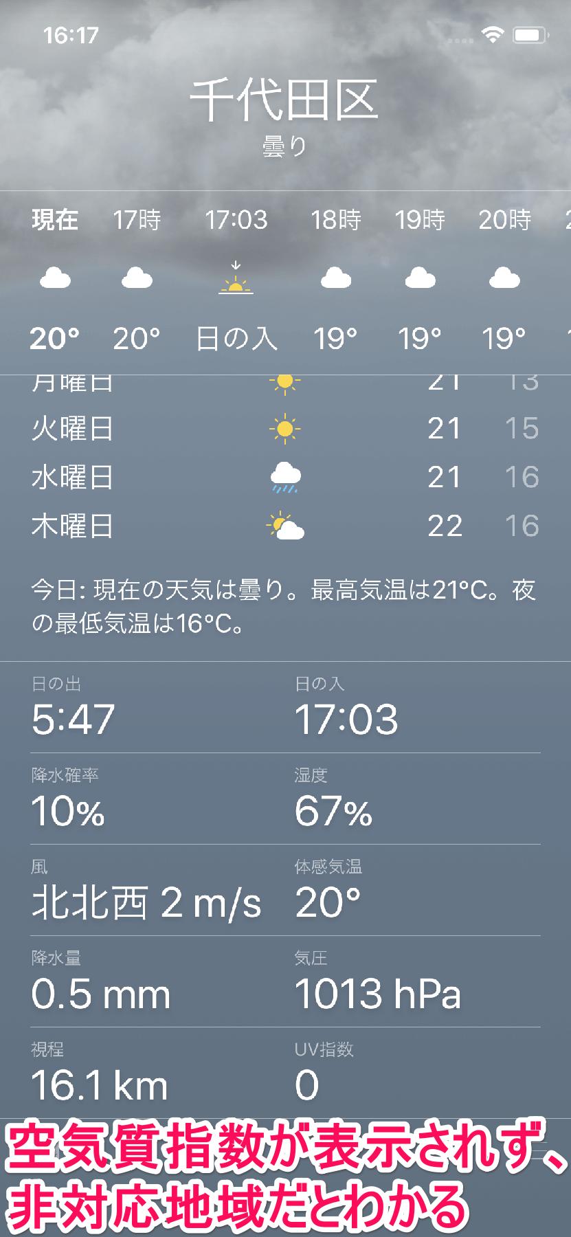 iPhone(アイフォーン、アイフォン)の天気アプリの詳細画面