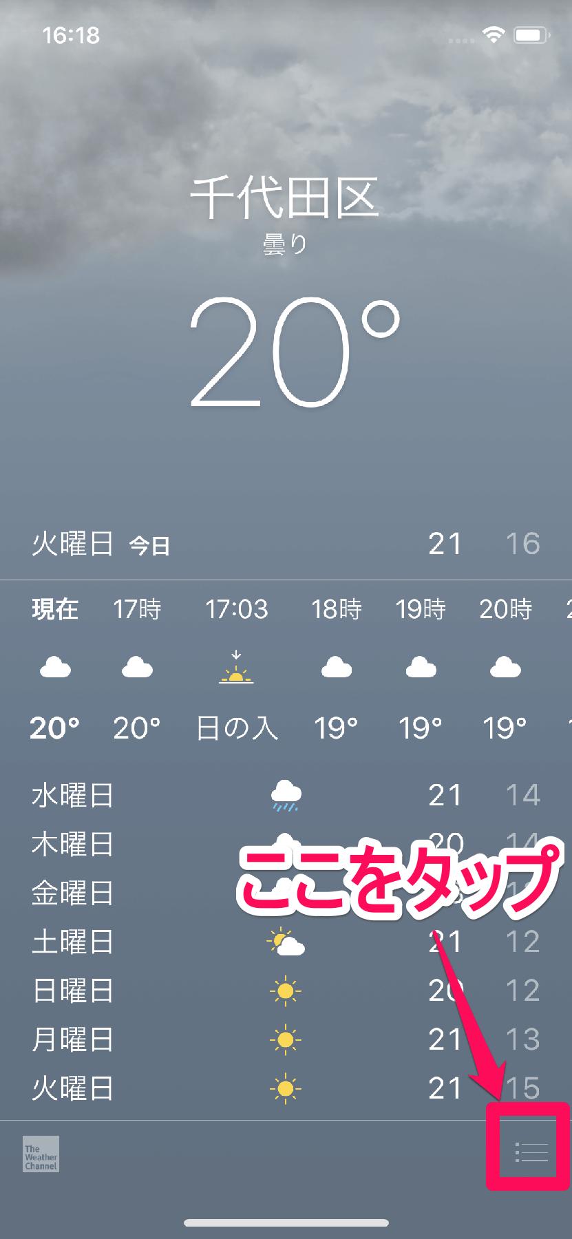 iPhone(アイフォーン、アイフォン)の天気アプリで画面右下のアイコンをタップしている画面