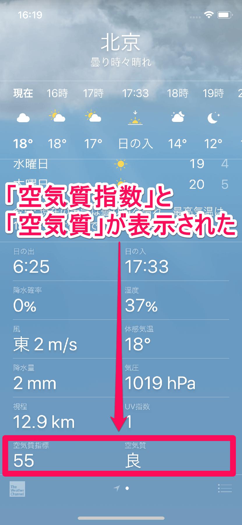 iPhone(アイフォーン、アイフォン)の天気アプリの天気の詳細画面