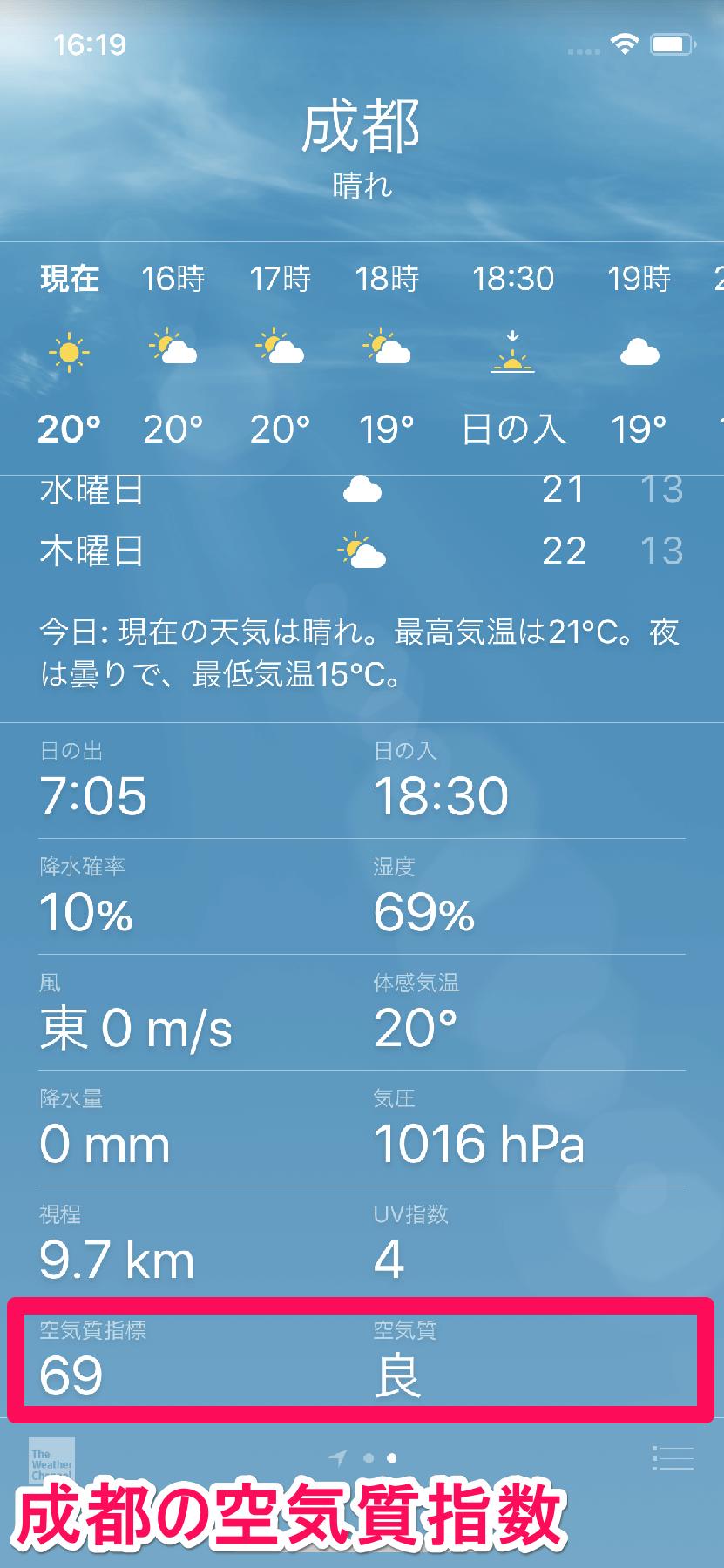 iPhone(アイフォーン、アイフォン)の天気アプリで成都(中国)の空気質指数と空気質を表示した画面