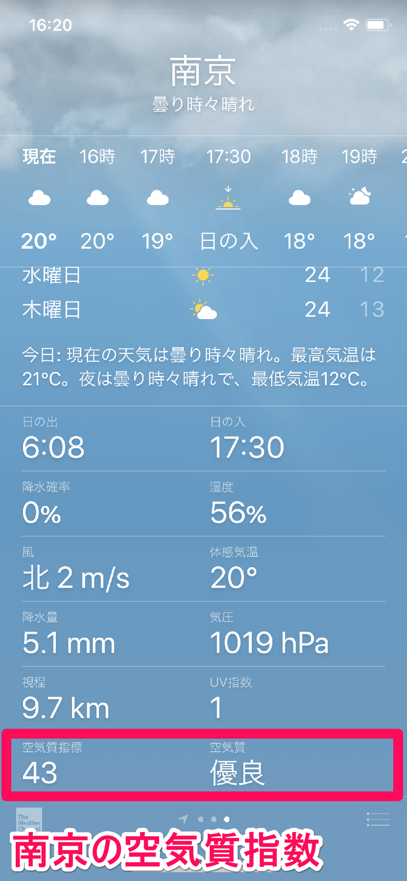 iPhone(アイフォーン、アイフォン)の天気アプリで南京(中国)の空気質指数と空気質を表示した画面