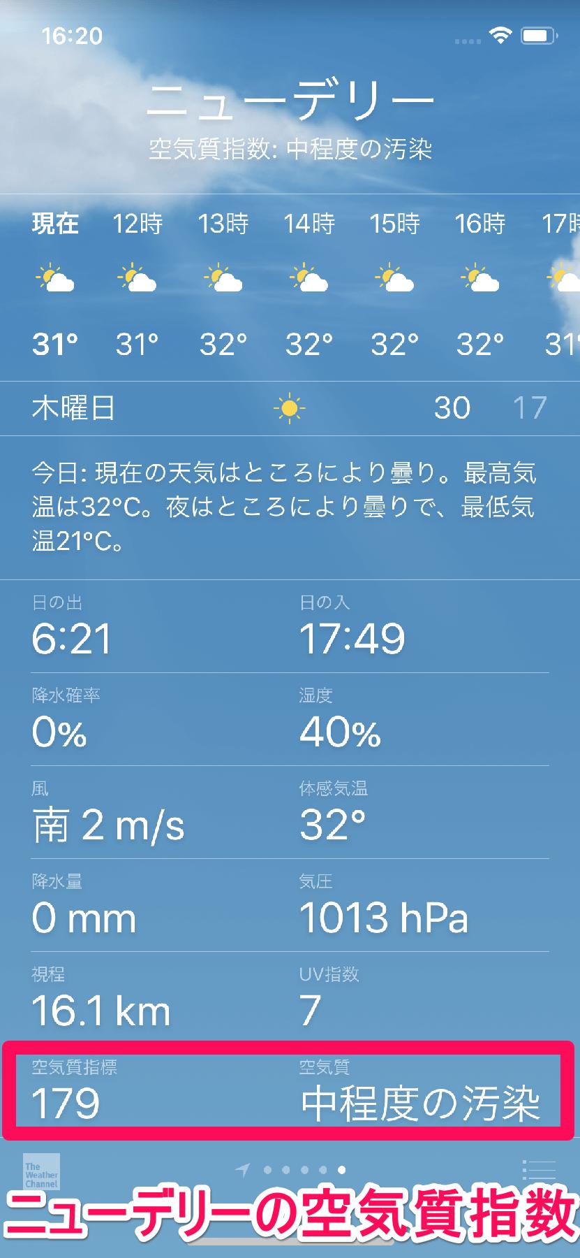 iPhone(アイフォーン、アイフォン)の天気アプリでニューデリー(インド)の空気質指数と空気質を表示した画面