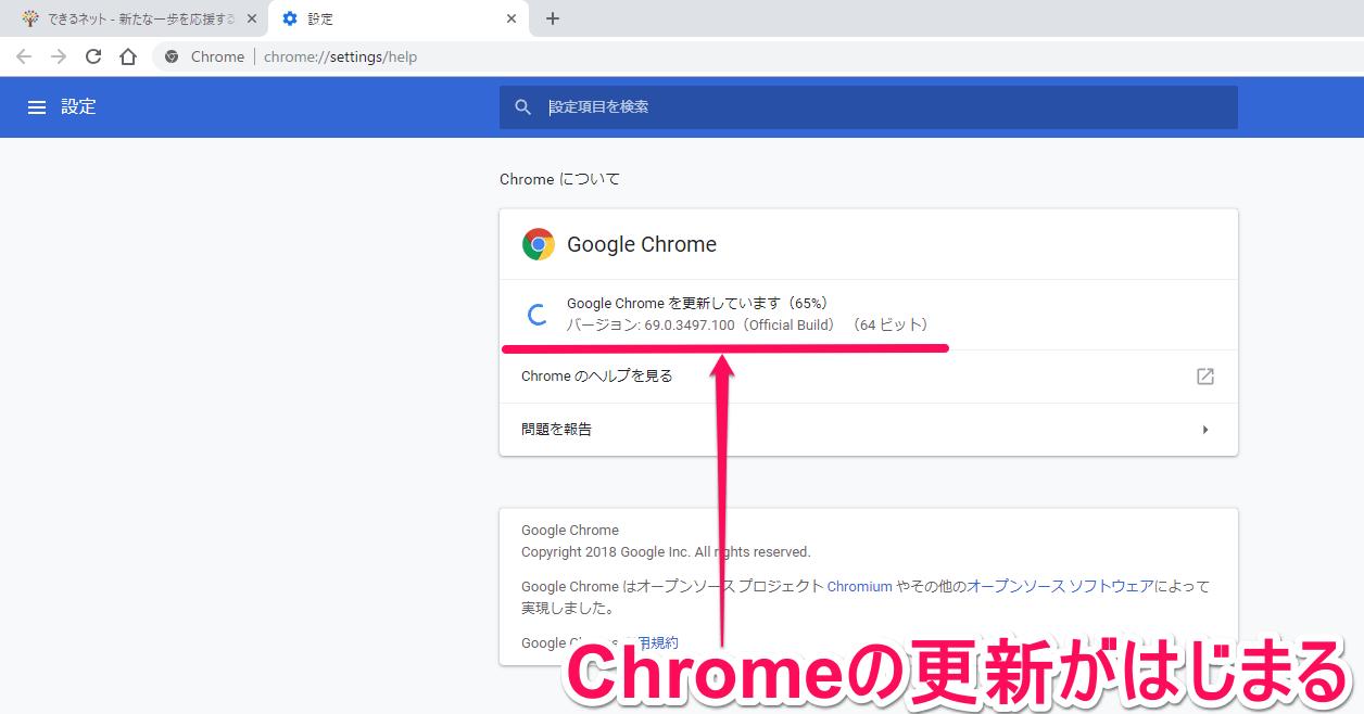Google Chrome(グーグルクローム)の「Chromeについて」画面