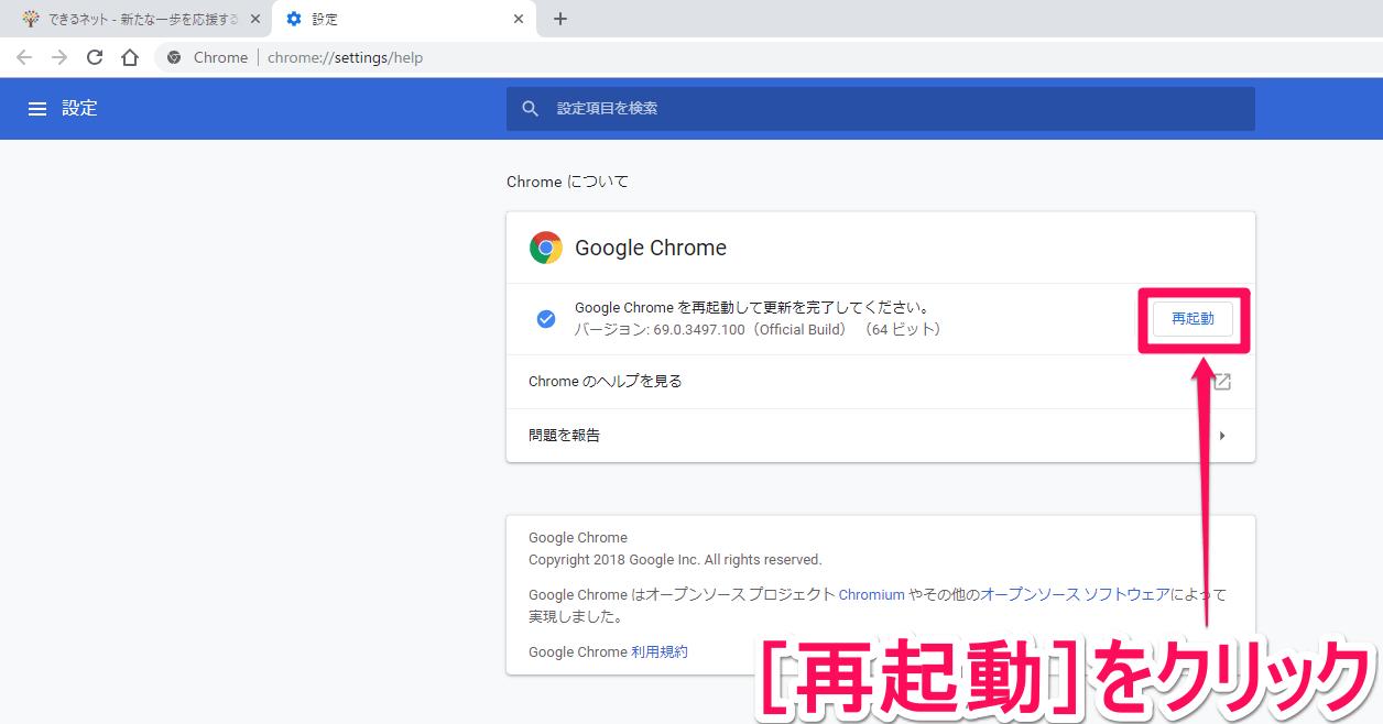 Google Chrome(グーグルクローム)の「Chromeについて」画面(再起動前)