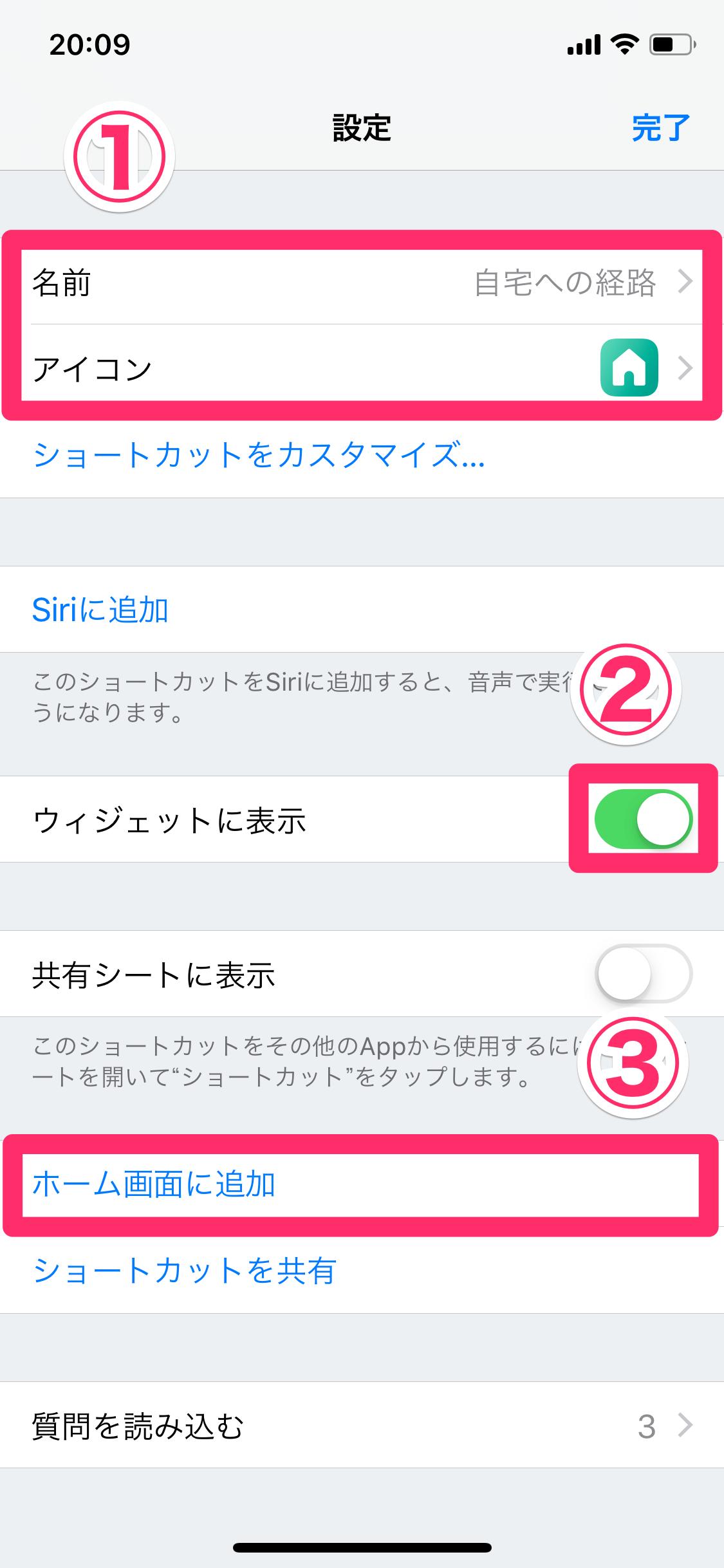 【iOS12新機能】自宅への経路を1タップで! Googleマップも選べる「ショートカット」アプリ活用(中級その2)