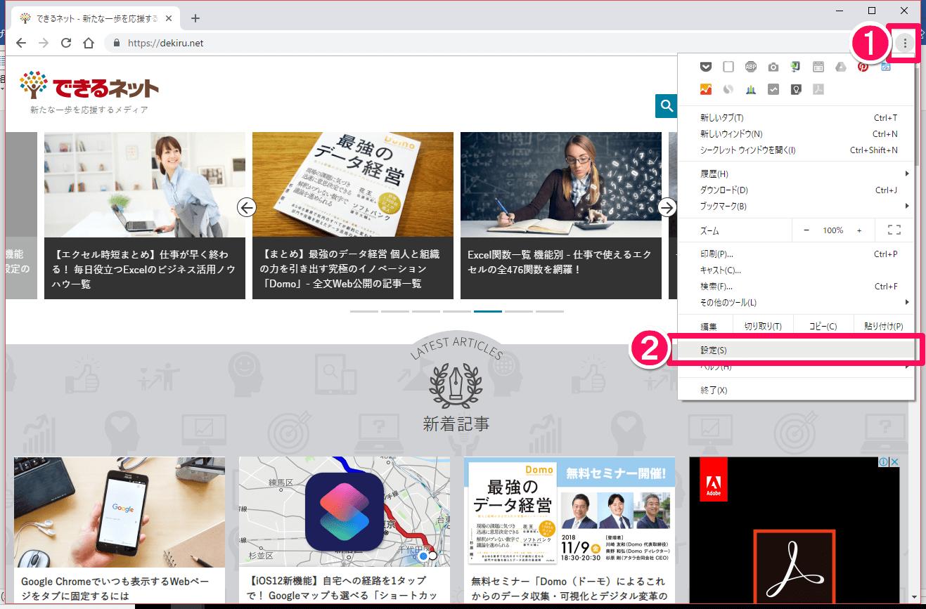 Google Chrome(グーグルクローム)の[設定]画面を表示する画面