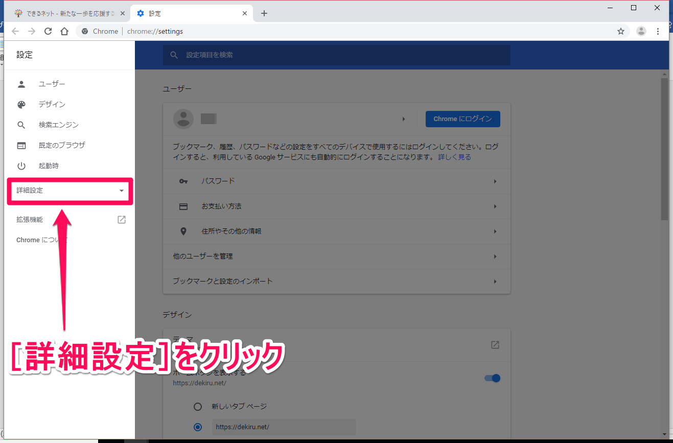 Google Chrome(グーグルクローム)の設定画面のメインメニュー
