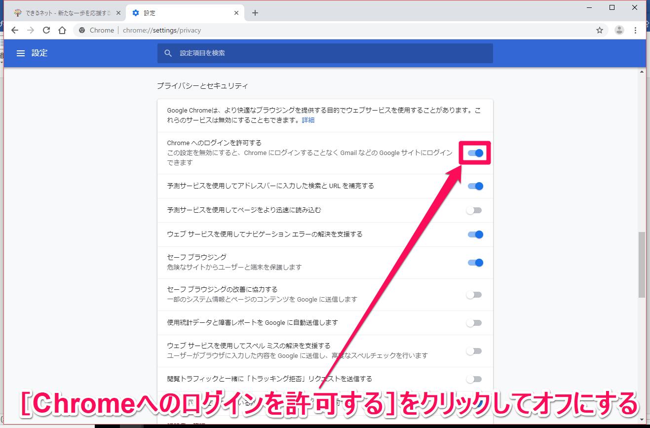 Google Chrome(グーグルクローム)の設定画面の[プライバシーとセキュリティ]画面