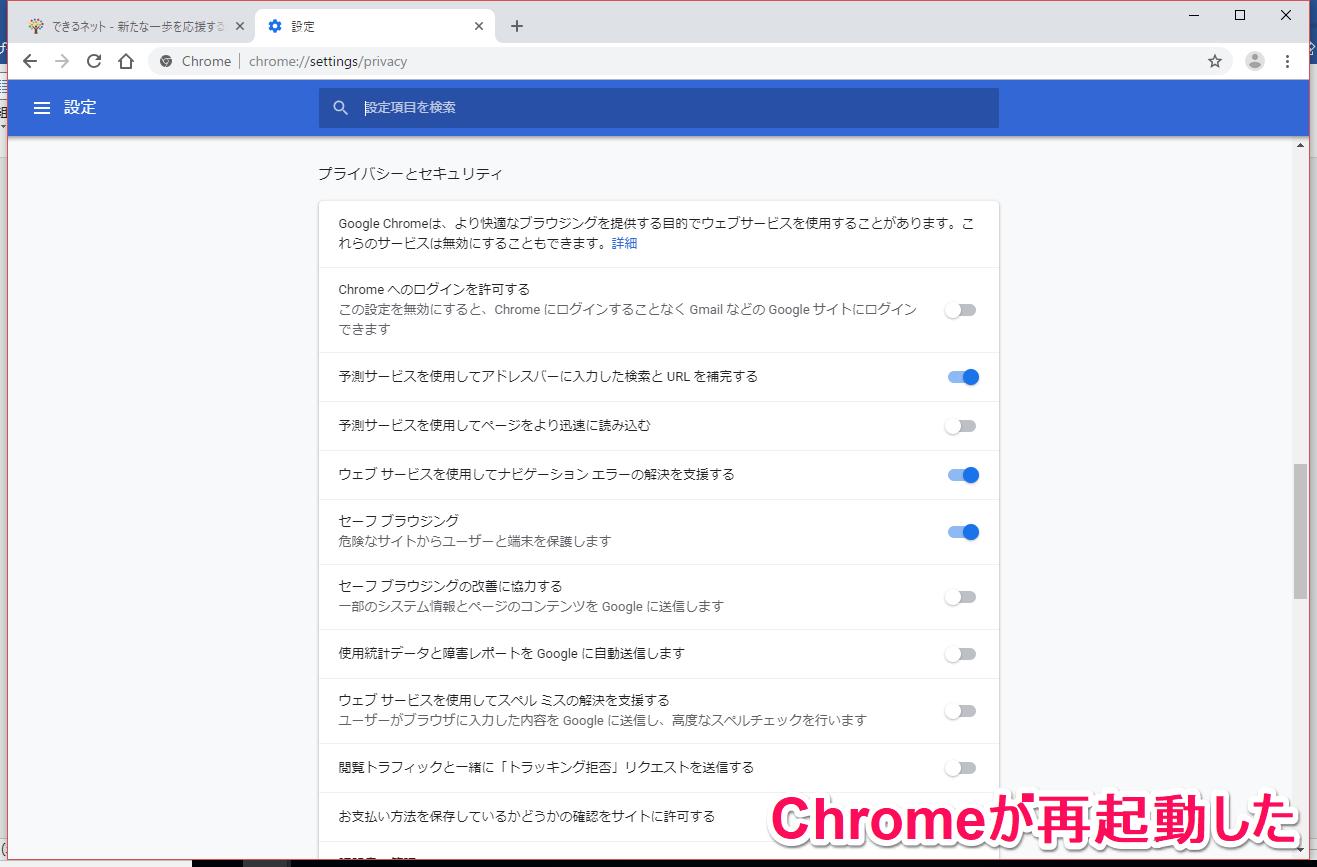 Google Chrome(グーグルクローム)の設定画面の[プライバシーとセキュリティ]画面(再起動後)