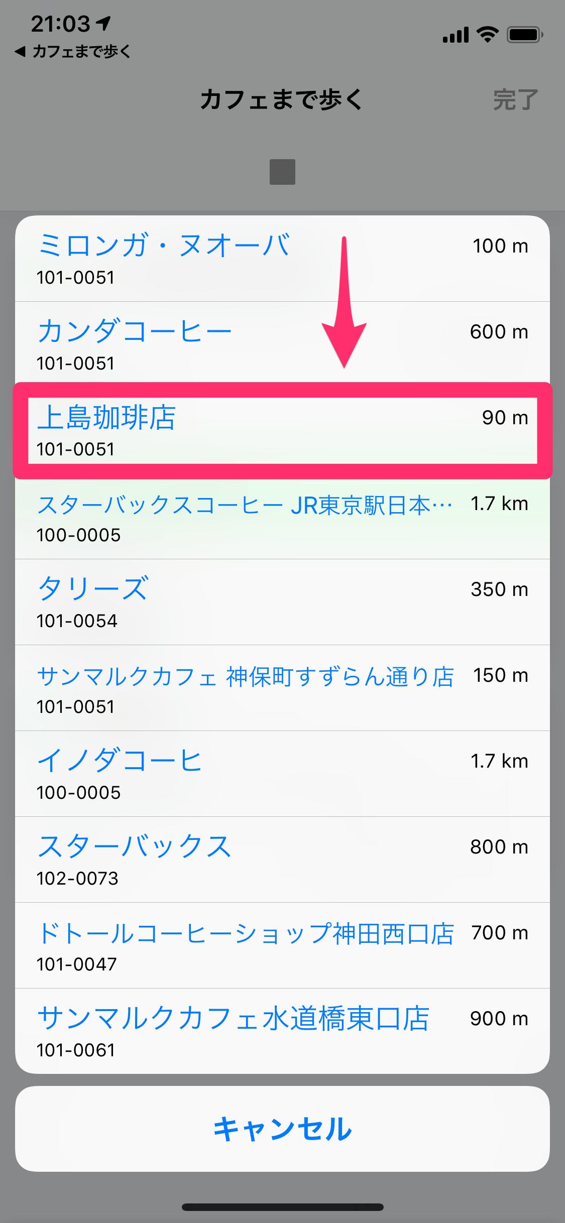 歩いて行けるカフェのリストを1タップで! 外出先で便利な「ショートカット」アプリ活用(中級その3)