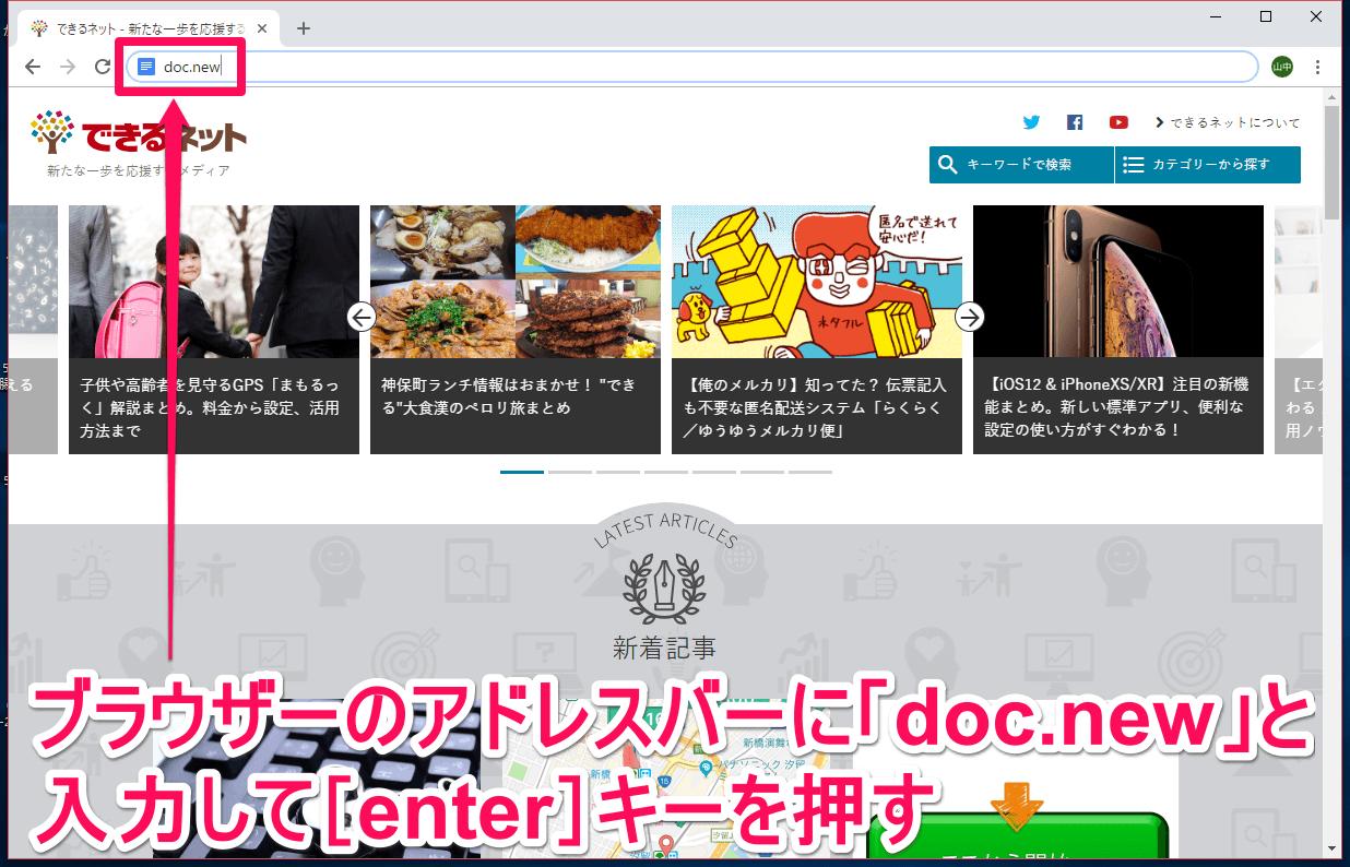 ブラウザー(Chrome、クローム)のアドレスバー(オムニバー)に「doc.new」と入力している画面