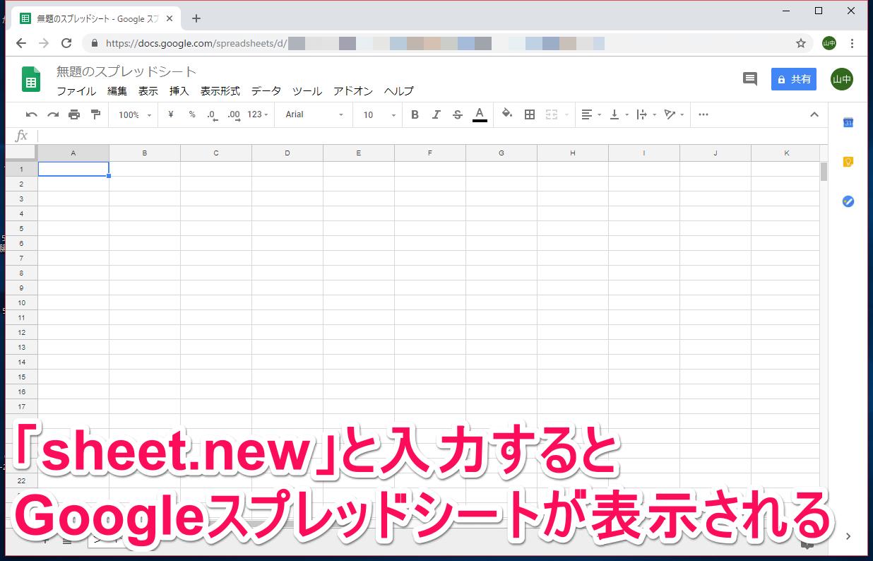 ブラウザー(Chrome、クローム)のアドレスバー(オムニバー)に「sheet.new」と入力して、Googleスプレッドシートを起動した画面