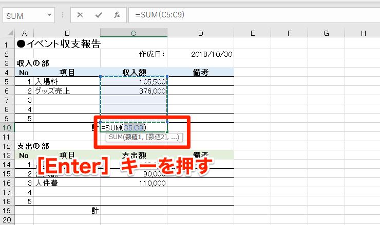 【エクセル時短】日付と合計、そろそろ手入力は卒業しない? たった1秒のショートカットキーを覚える