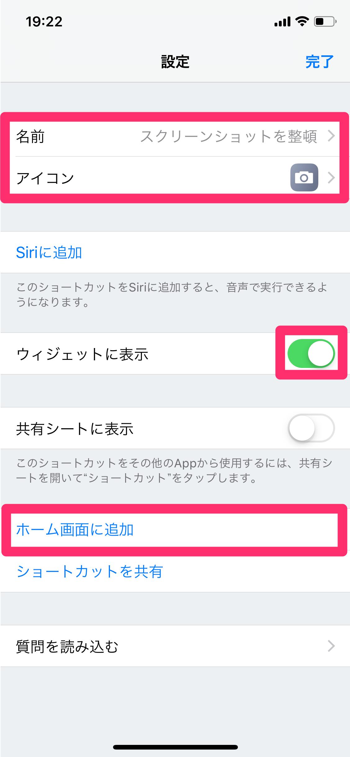 【iOS12新機能】スクショだけを自動選択して削除! 写真の整頓に超絶便利な「ショートカット」アプリ活用