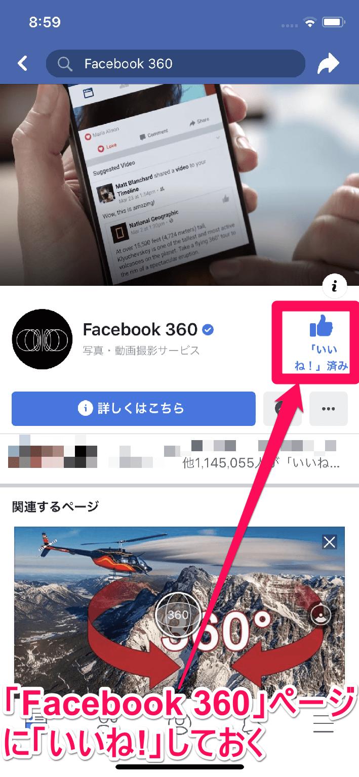 Facebook(フェイスブック)アプリで「Facebook360」ページに「いいね!」した画面