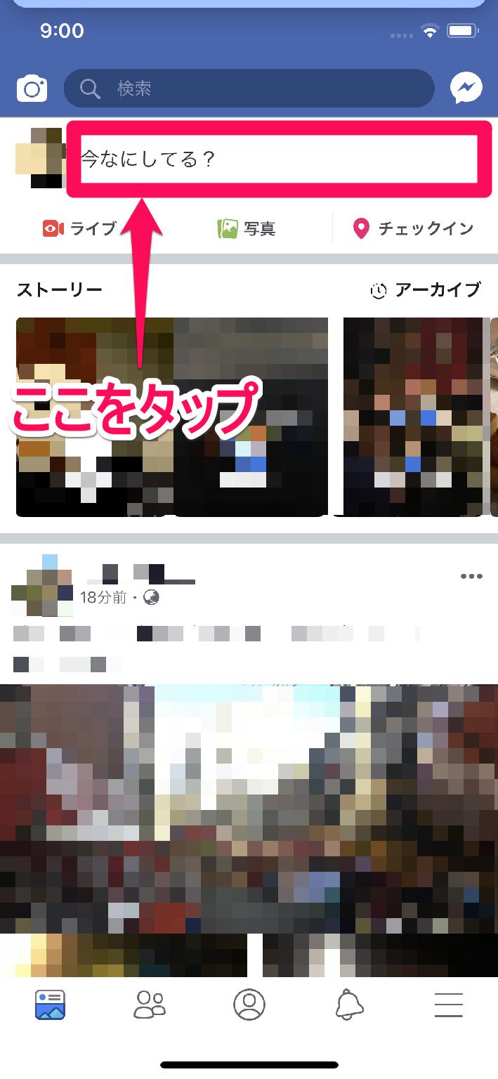 Facebook(フェイスブック、フェースブック)アプリのホーム画面(メイン画面)