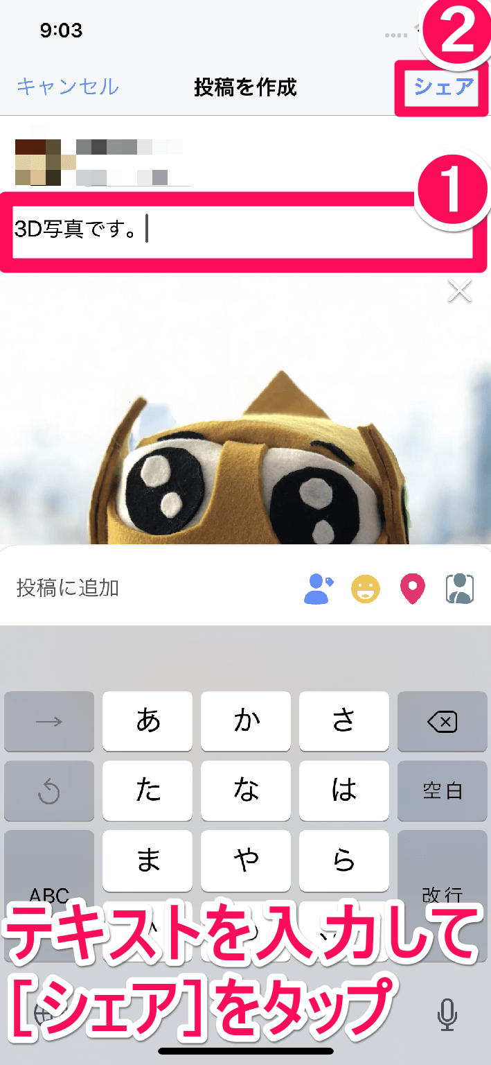 Facebook(フェイスブック、フェースブック)アプリの[投稿を作成]画面で、3D写真を投稿する画面