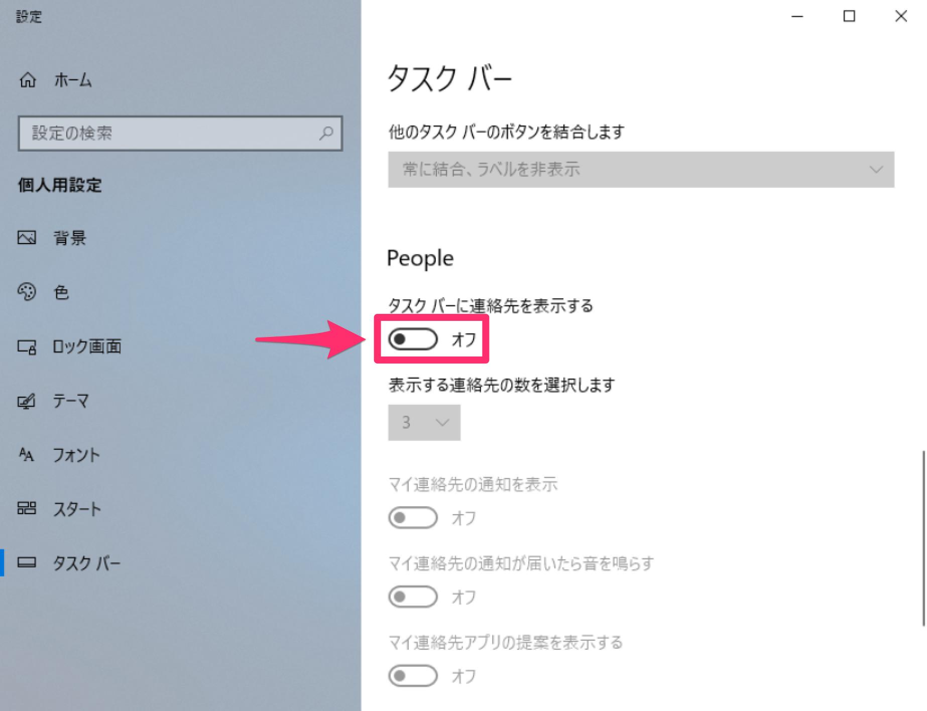 Windows 10のタスクバーに表示するアイコンの選択方法。通知領域を使いやすく設定しよう