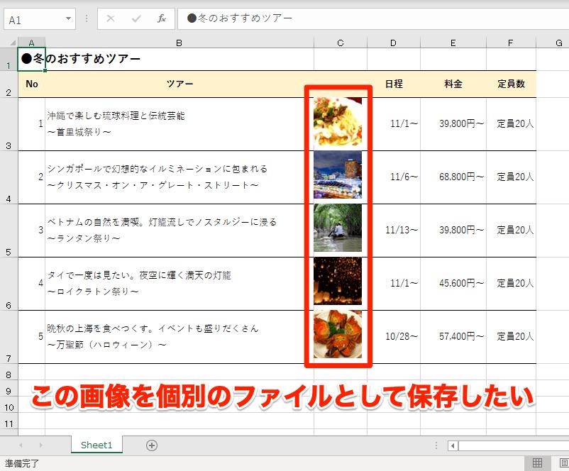 【エクセル時短】Excelに貼り付けられた画像をまとめて取り出す裏ワザ。拡張子を「○○」にすると...?