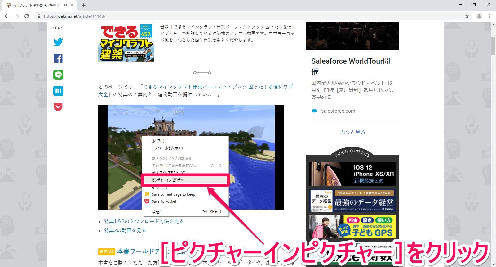 ブラウザー(Chrome、クローム)で再生中の動画を右クリックする画面