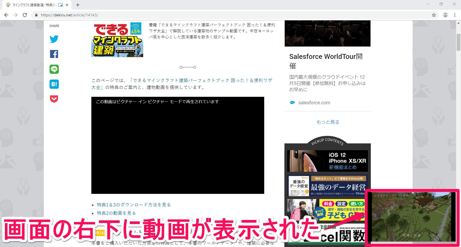ブラウザー(Chrome、クローム)で再生中の動画のピクチャーインピクチャーが表示された画面