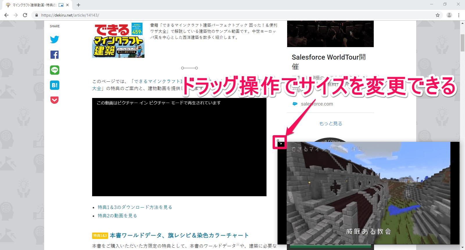 ブラウザー(Chrome、クローム)で再生中の動画のピクチャーインピクチャーで、動画ウィンドウのサイズを変更している画面