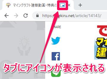 Chrome(クローム)でピクチャーインピクチャー利用時にタブに表示されるアイコン