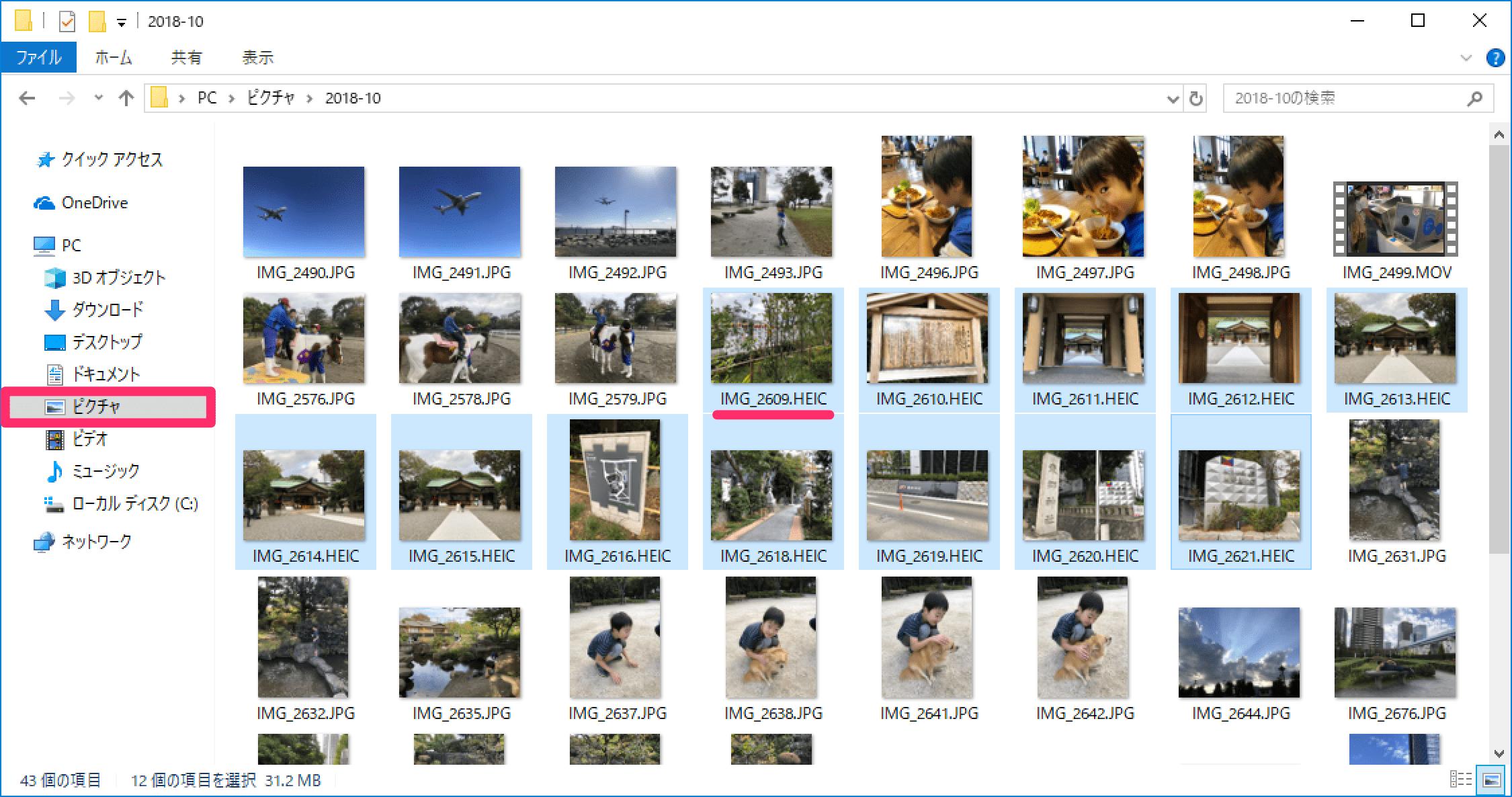 Windows 10でiPhoneの写真・動画を取り込む方法。「.HEIC」ファイルも拡張機能の追加で表示できる