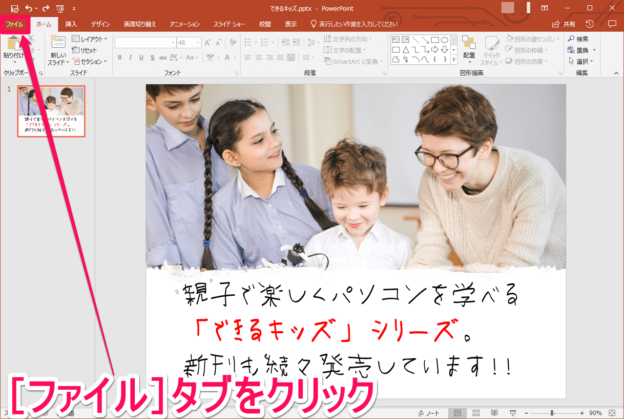 PowerPoint(パワーポイント、パワポ)ファイルの保存を始める画面