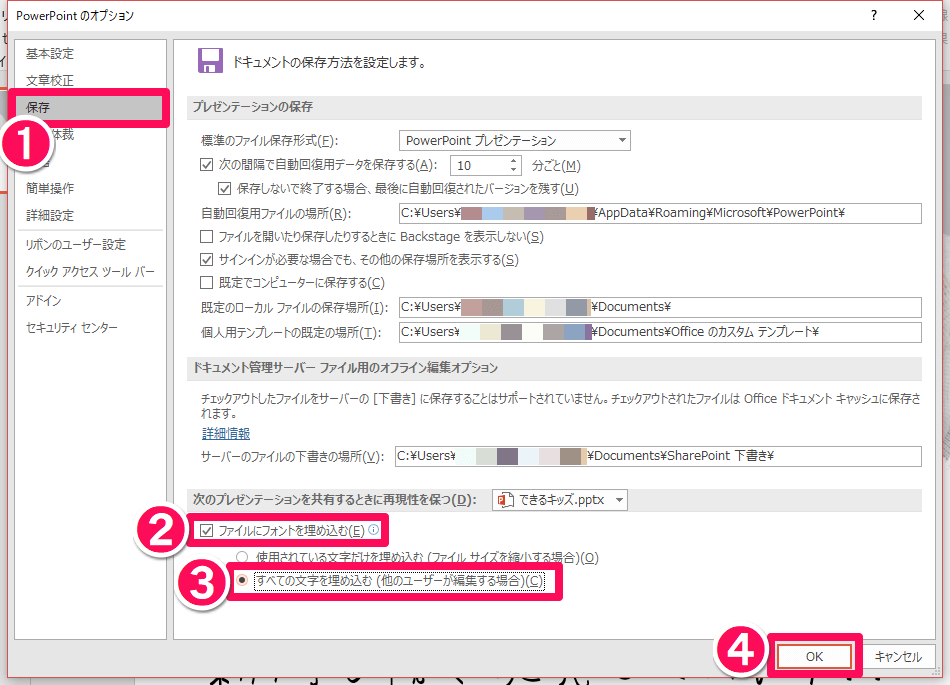 PowerPoint(パワーポイント、パワポ)の[PowerPointのオプション]画面