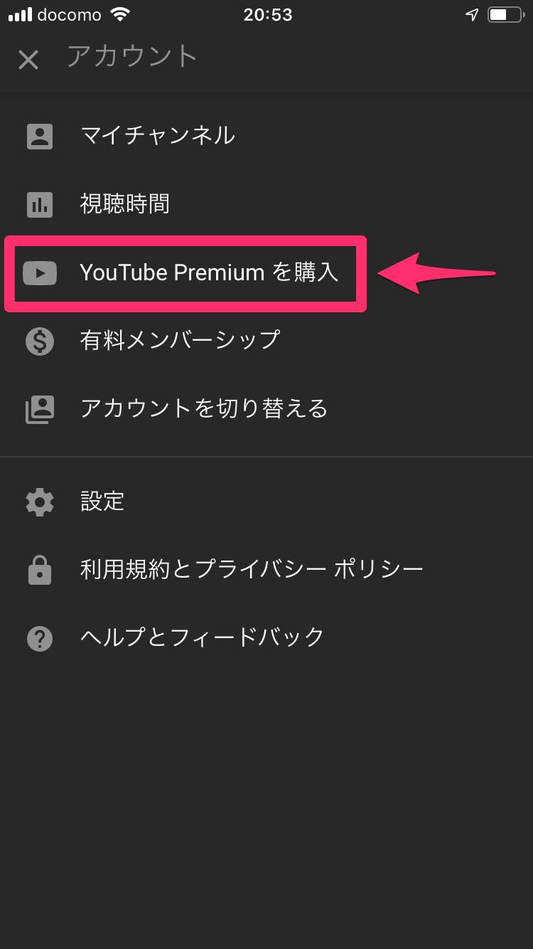 広告なし!YouTube Premiumの無料トライアルを開始する方法。自動課金をオフにすれば安心