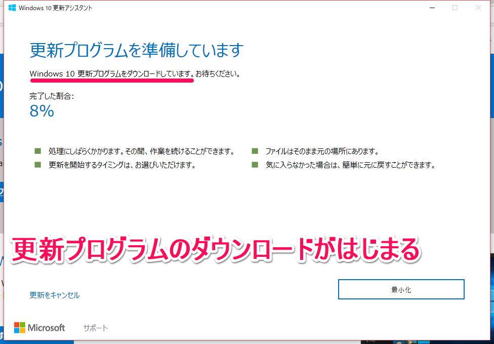[Windows 10更新アシスタント]の[更新プログラムを準備しています]画面