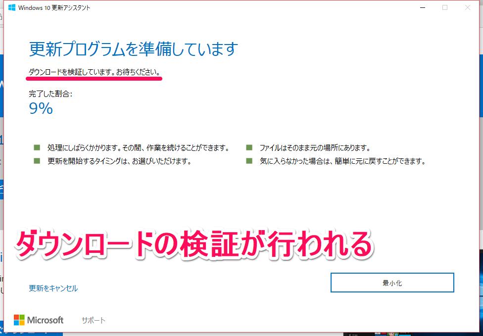 [ダウンロードを検証しています。お待ちください。]画面