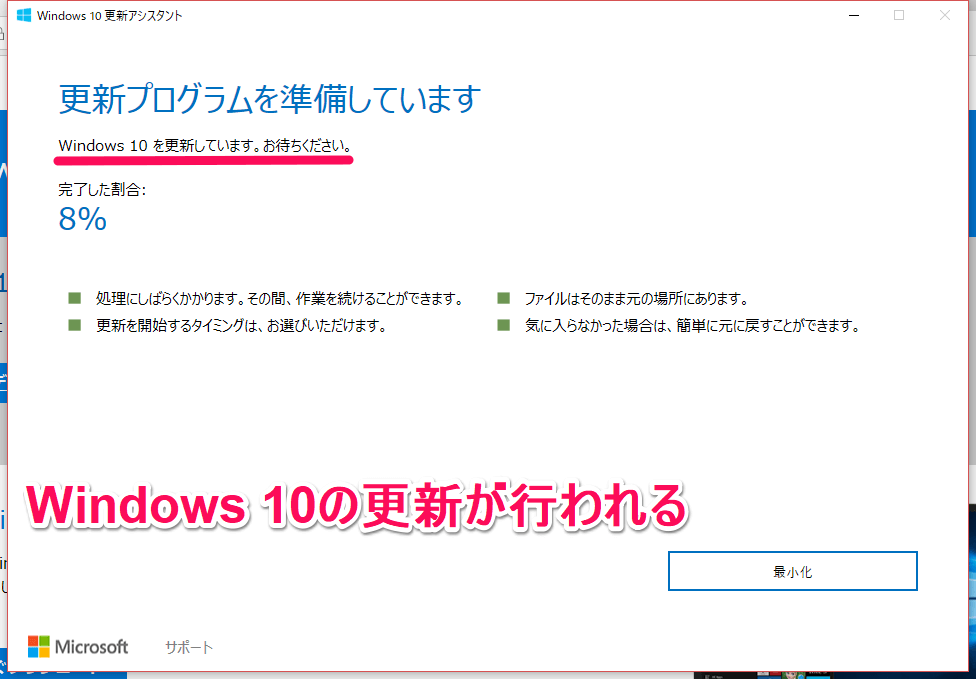 [Windows 10を更新しています。]画面