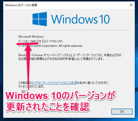 [Windows 10のバージョン情報]画面(更新後)