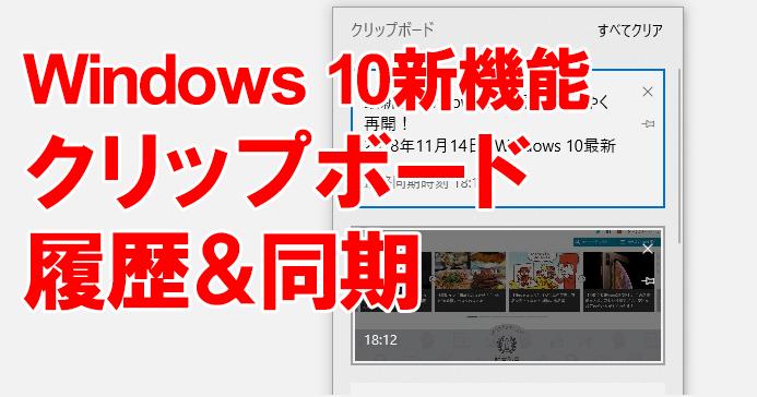 Windows 10最新機能】クリップボ...