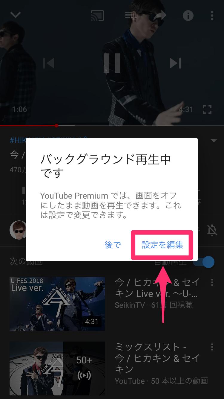 YouTubeでバックグラウンド再生&オフライン再生をする方法。 YouTube Premiumでついに実現!
