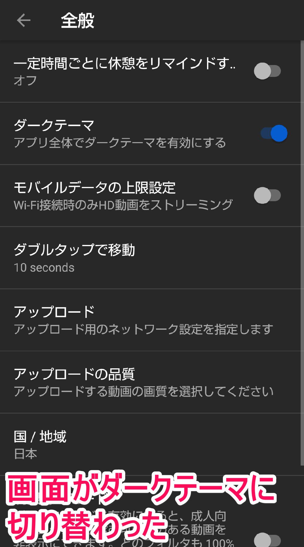 YouTubeアプリ(ユーチューブアプリ)の全般画面(ダークモード有効時)