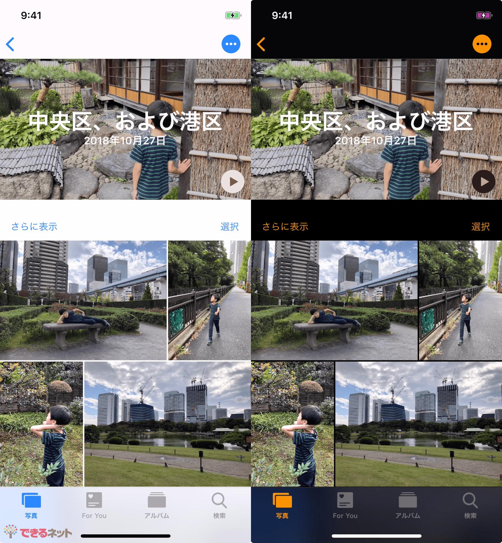 iPhoneを「ダークモード」に一瞬で切り替える方法。アクセシビリティのショートカットを活用する