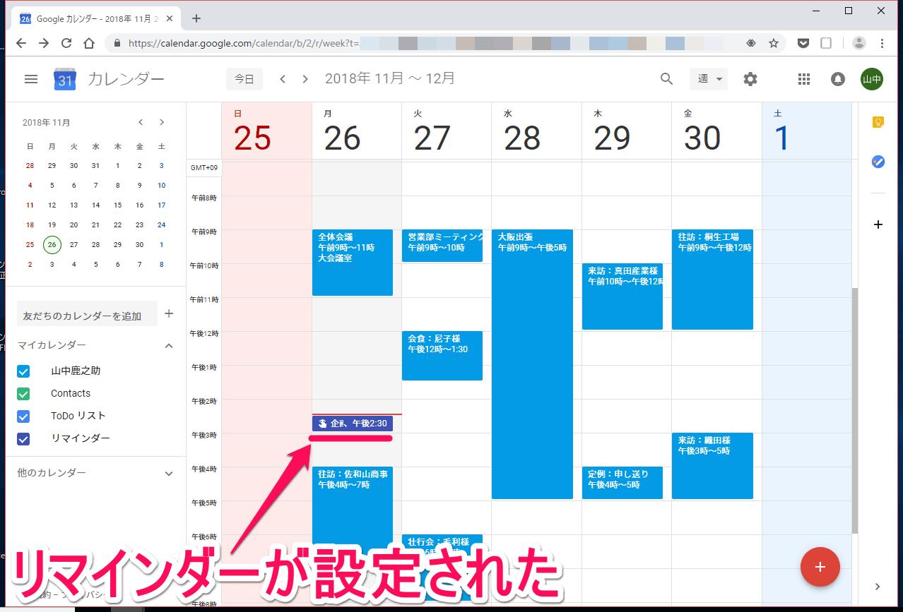 Googleカレンダー(グーグルカレンダー)にリマインダーが設定された画面
