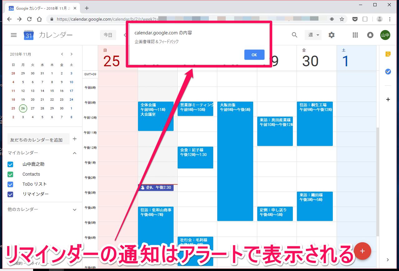 Googleカレンダー(グーグルカレンダー)でリマインダーの時間になった通知アラートが表示されている画面