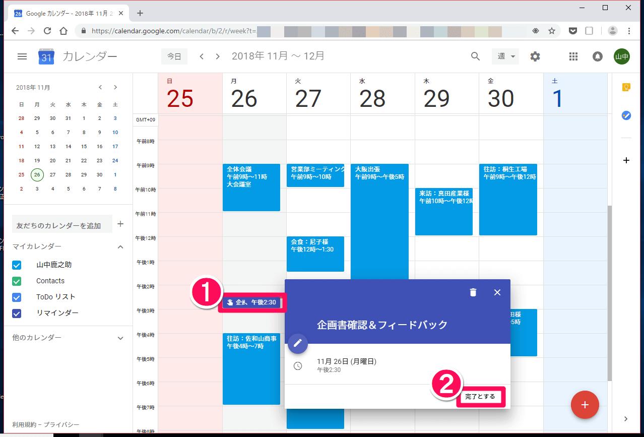 Googleカレンダー(グーグルカレンダー)でリマインダーを完了済みにする画面